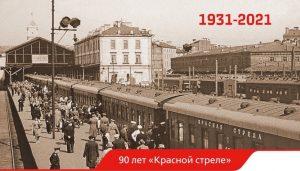 90 лет Красной стреле